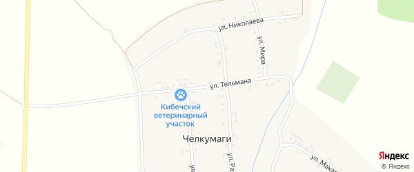 Улица Тельмана на карте деревни Челкумаги с номерами домов
