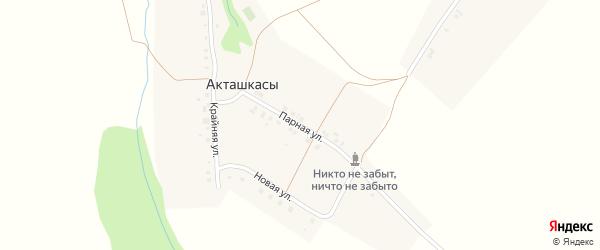 Парная улица на карте деревни Акташкас с номерами домов