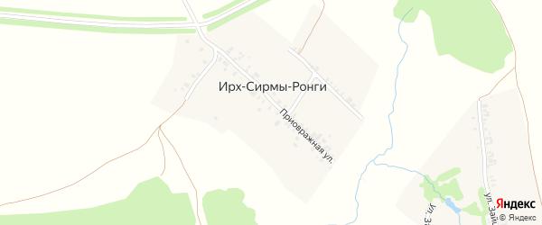 Приовражная улица на карте деревни Ирх-Сирмы-Ронги с номерами домов