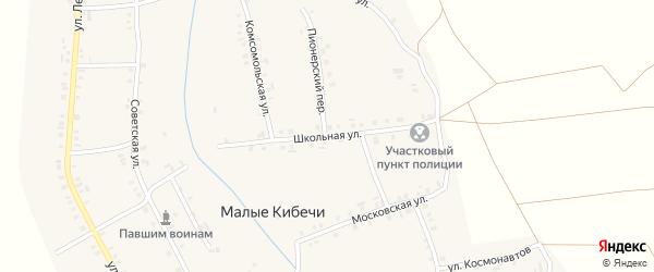 Школьная улица на карте села Малые Кибечи с номерами домов