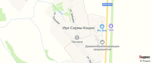 Улица Зайцева на карте деревни Ирх-Сирмы-Кошки с номерами домов