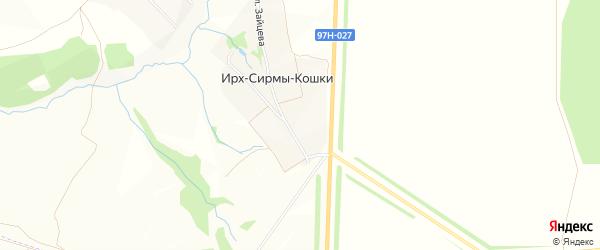 Карта деревни Ирх-Сирмы-Кошки в Чувашии с улицами и номерами домов