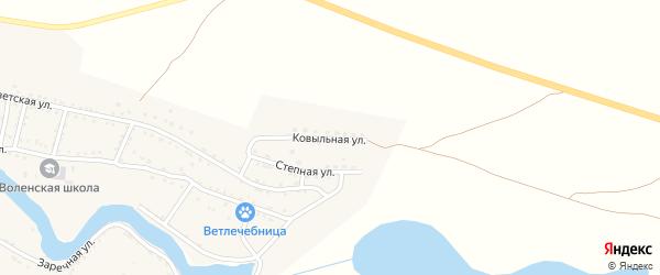 Ковыльная улица на карте Вольного села с номерами домов