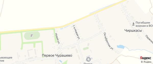 Новая 1-я улица на карте села Первое Чурашево с номерами домов