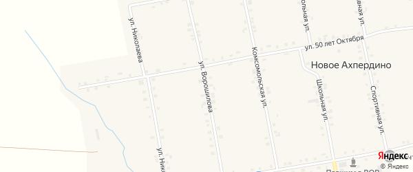 Улица Ворошилова на карте села Новое Ахпердино с номерами домов