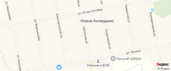 Школьная улица на карте села Новое Ахпердино с номерами домов