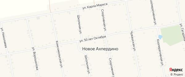 Улица 50 лет Октября на карте села Новое Ахпердино с номерами домов