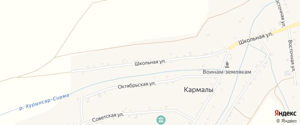 Школьная улица на карте села Кармалы с номерами домов