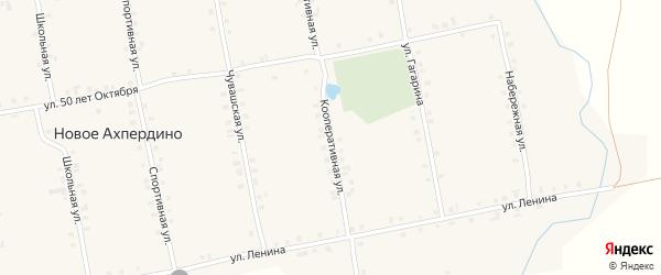 Кооперативная улица на карте села Новое Ахпердино с номерами домов