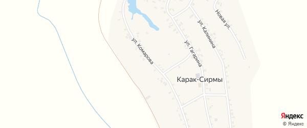 Улица Комарова на карте деревни Карака-Сирмы с номерами домов
