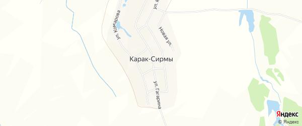 Карта деревни Карака-Сирмы в Чувашии с улицами и номерами домов