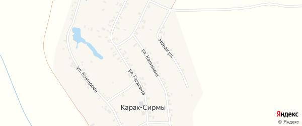 Улица Калинина на карте деревни Карака-Сирмы с номерами домов