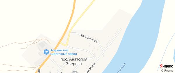 Улица Горелова на карте поселка Анатолии Зверева с номерами домов