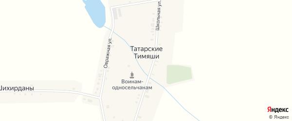 Школьная улица на карте деревни Татарские Тимяши с номерами домов