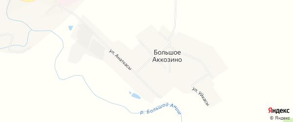 Карта деревни Большое Аккозино в Чувашии с улицами и номерами домов