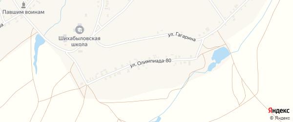 Улица Олимпиада-80 на карте деревни Шихабылово с номерами домов