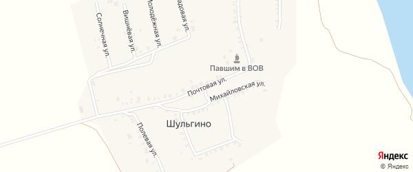 Почтовая улица на карте деревни Шульгино с номерами домов