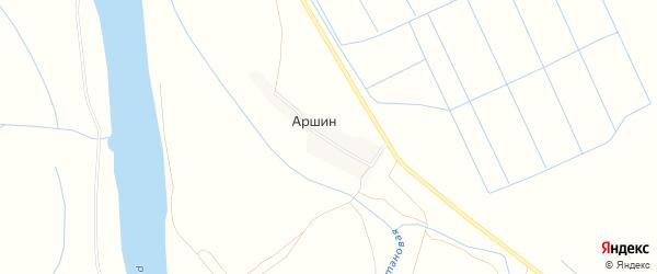 Карта поселка Аршина в Астраханской области с улицами и номерами домов