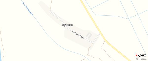 Степная улица на карте поселка Аршина с номерами домов