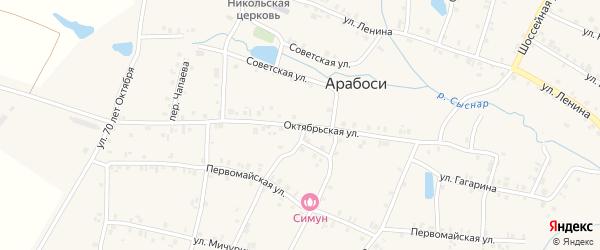 Октябрьская улица на карте деревни Арабосей с номерами домов