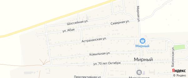 Астраханская улица на карте Мирного поселка с номерами домов