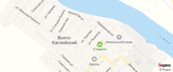 Улица Трусова на карте Волго-Каспийского поселка с номерами домов