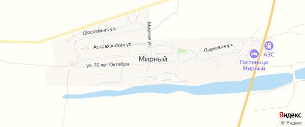 Карта Мирного поселка в Астраханской области с улицами и номерами домов