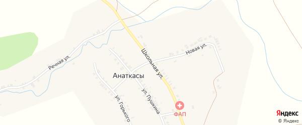Школьная улица на карте деревни Анаткас с номерами домов