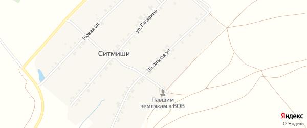 Школьная улица на карте деревни Ситмиши с номерами домов