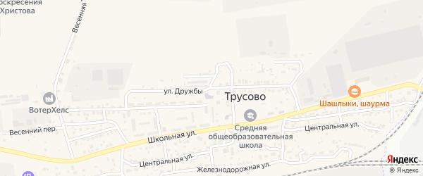 Улица Дружбы на карте поселка Трусово с номерами домов