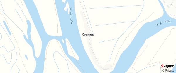 Карта села Куянлы в Астраханской области с улицами и номерами домов
