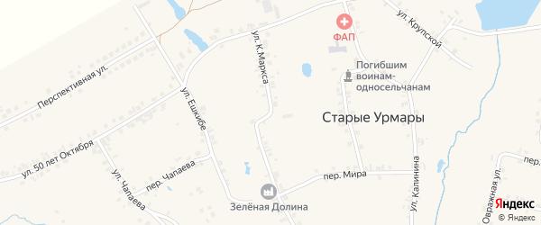 Улица К.Маркса на карте деревни Старые Урмары с номерами домов