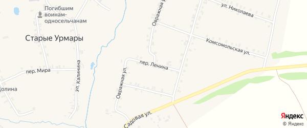 Переулок Ленина на карте деревни Старые Урмары с номерами домов