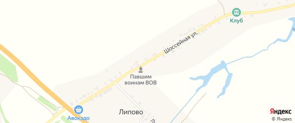Шоссейная улица на карте деревни Липово с номерами домов