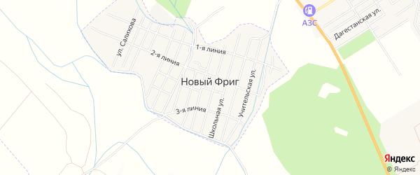 Карта села Нового Фрига в Дагестане с улицами и номерами домов