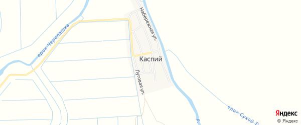 Карта Каспия поселка в Астраханской области с улицами и номерами домов
