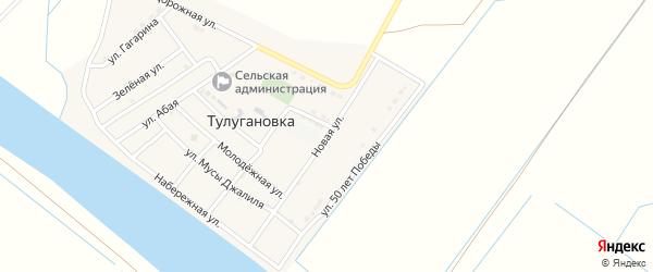 Новая улица на карте села Тулугановка с номерами домов