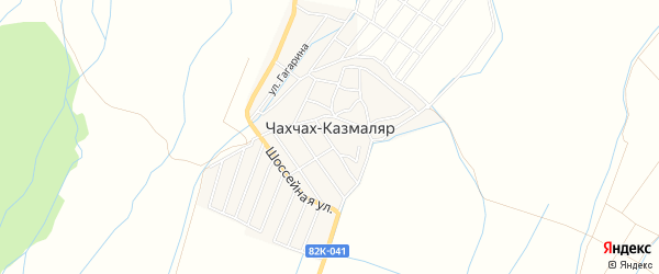 Карта села Чахчаха-Казмаляра в Дагестане с улицами и номерами домов