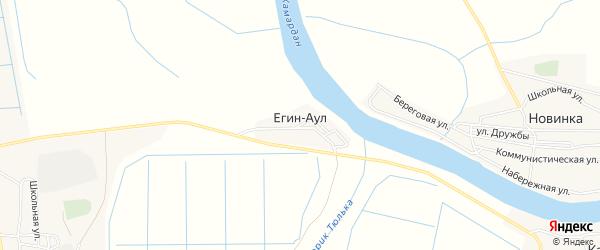 Карта села Егин-Аул в Астраханской области с улицами и номерами домов