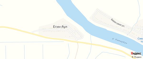 Рыбацкая улица на карте села Егин-Аул с номерами домов