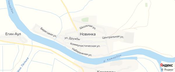 Карта села Новинки в Астраханской области с улицами и номерами домов