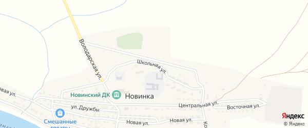 Школьная улица на карте села Новинки с номерами домов