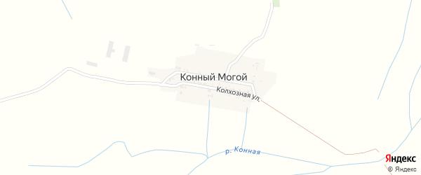 Колхозная улица на карте села Конного Могой с номерами домов
