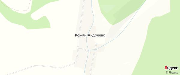 Карта села Кожай-Андреево в Башкортостане с улицами и номерами домов