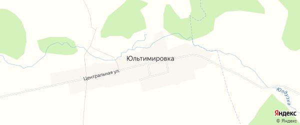Карта деревни Юльтимировки в Башкортостане с улицами и номерами домов