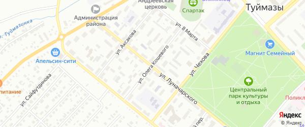 Улица О.Кошевого на карте Туймаз с номерами домов