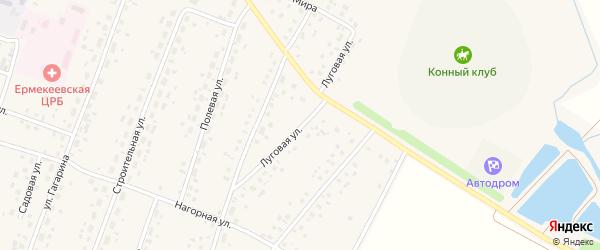 Луговая улица на карте села Ермекеево с номерами домов