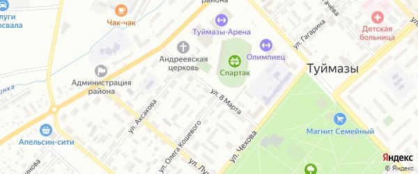 Улица 8 Марта на карте Туймаз с номерами домов