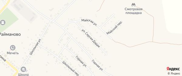 Сергея Дадая улица на карте села Райманово с номерами домов