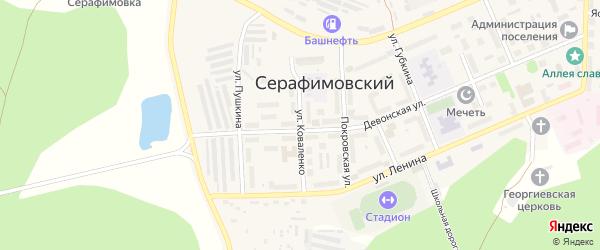 Улица Коваленко на карте села Серафимовский с номерами домов